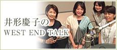 井形慶子のWEST END TALK
