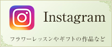 instagram(フラワーレッスンやギフトの作品など)